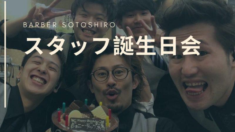 【スタッフ誕生日お祝い】