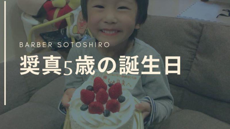 奨真5歳の誕生日